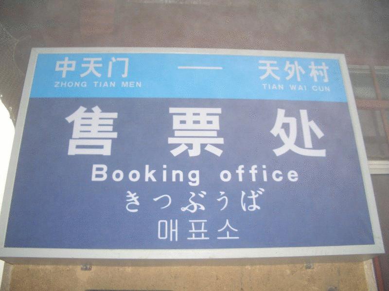 日本語を間違えた切符売り場