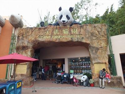 香港オーシャンパークのパンダ館