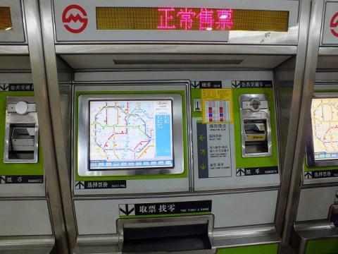 上海の地下鉄券売機